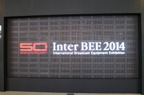 InterBEE2014 幕張メッセ 放送