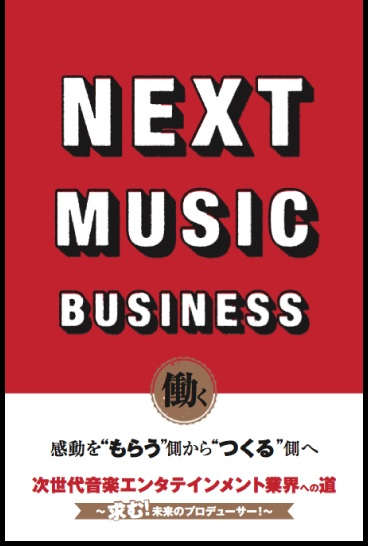 NEXT MUSIC BUSINESS